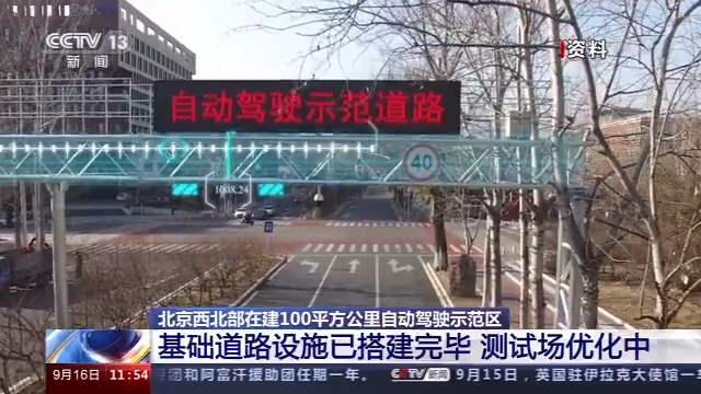 北京在建一百平方公里自動駕駛示范區,基礎道路設施搭建完畢