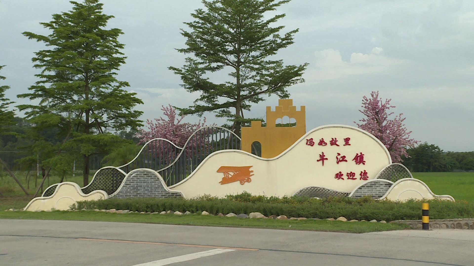 「社会治理」牛江镇:自创治理模式,打造幸福家园