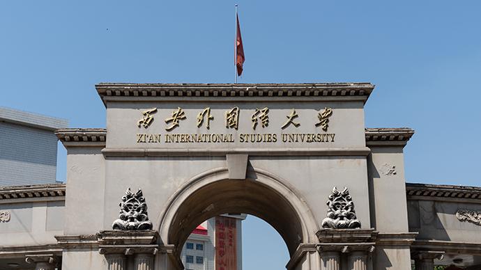 西安外国语大学回应封闭管理:简化外出报备程序,增设超市