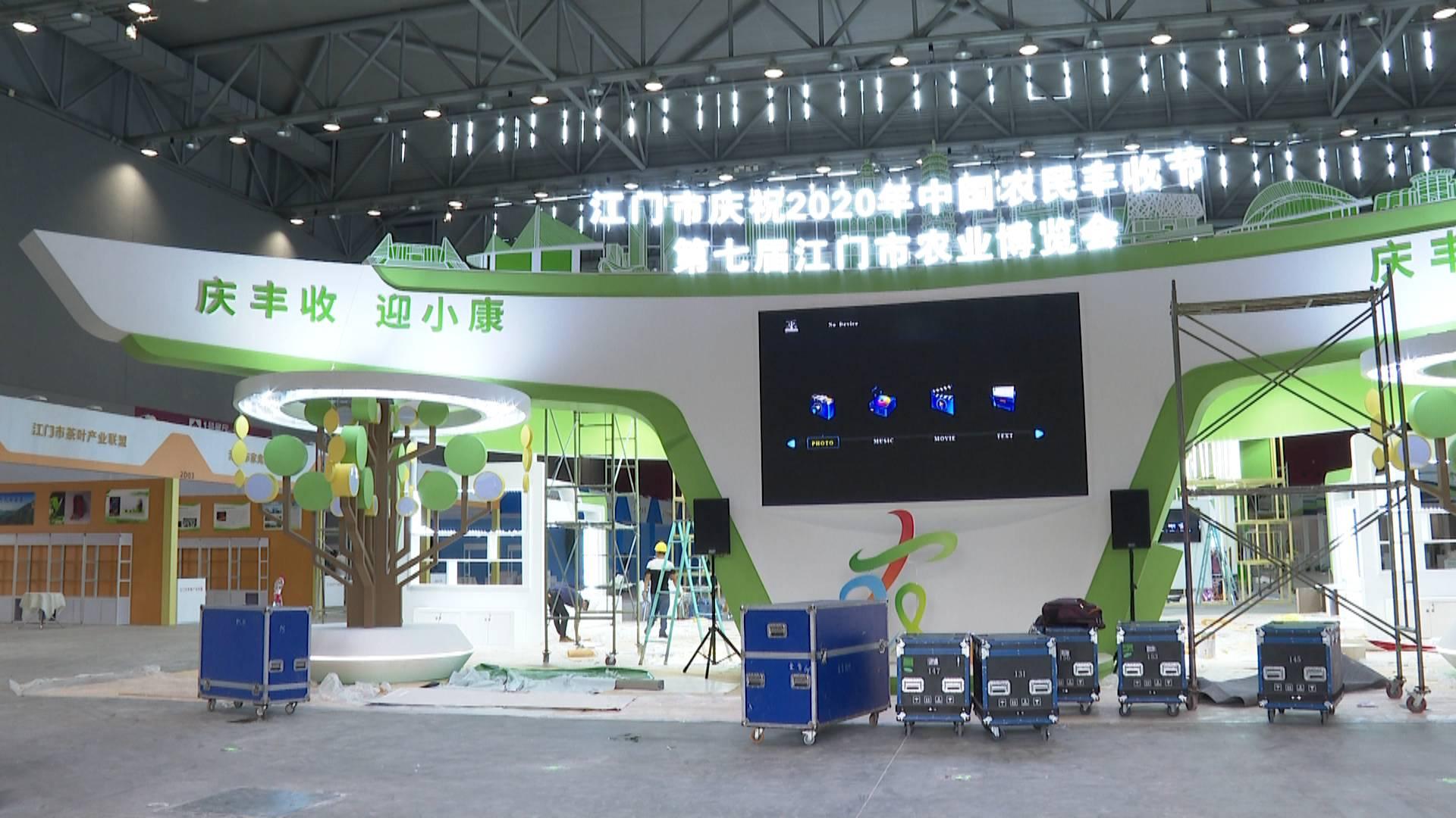 江门庆祝2020年农民丰收节第七届农博会明天开幕 高科技农业成亮点