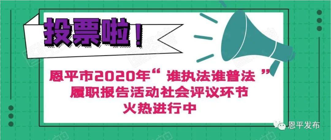 """【快来投票】2020年恩平市国家机关""""谁执法谁普法""""履职报告活动社会评议环节来了!"""