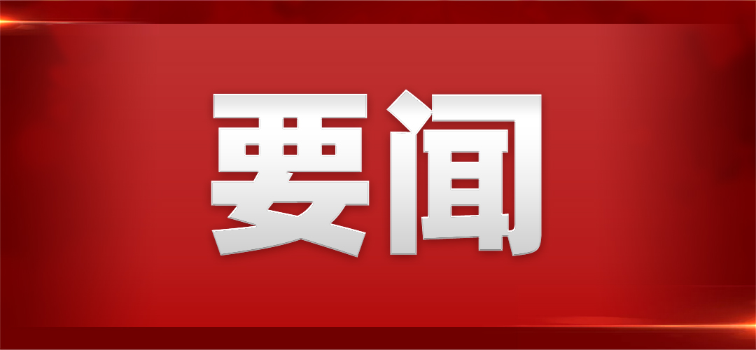 广东省委省政府召开经济社会领域专家座谈会