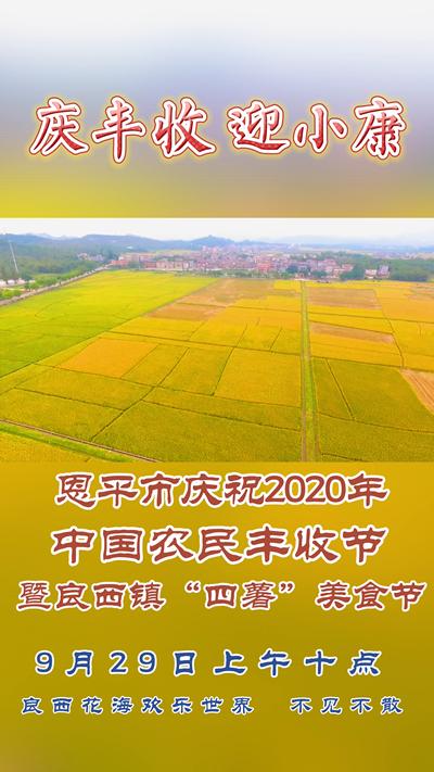 【丰收节】@恩平人:庆丰收,迎小康!9月29日约定你!