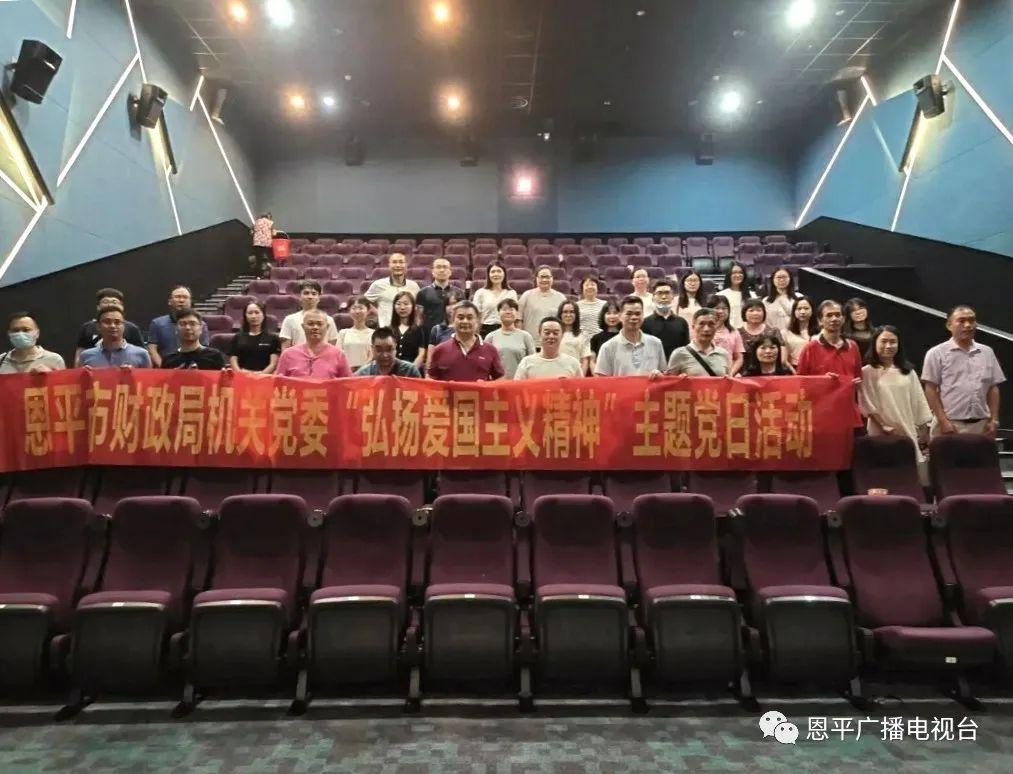 「党旗飘扬」市财政局机关党委组织党员干部观看抗日电影《八佰》