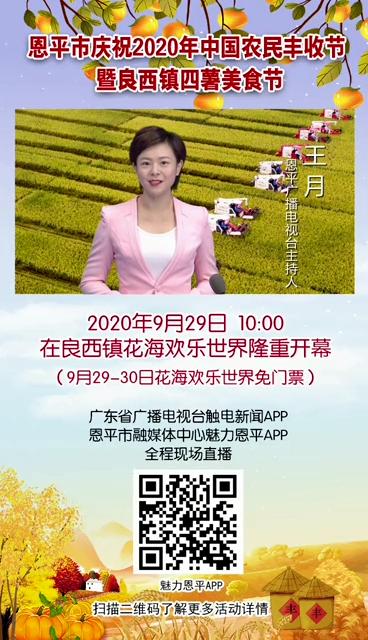 【丰收节】恩平电视台女主播邀你9月29日一起看直播!