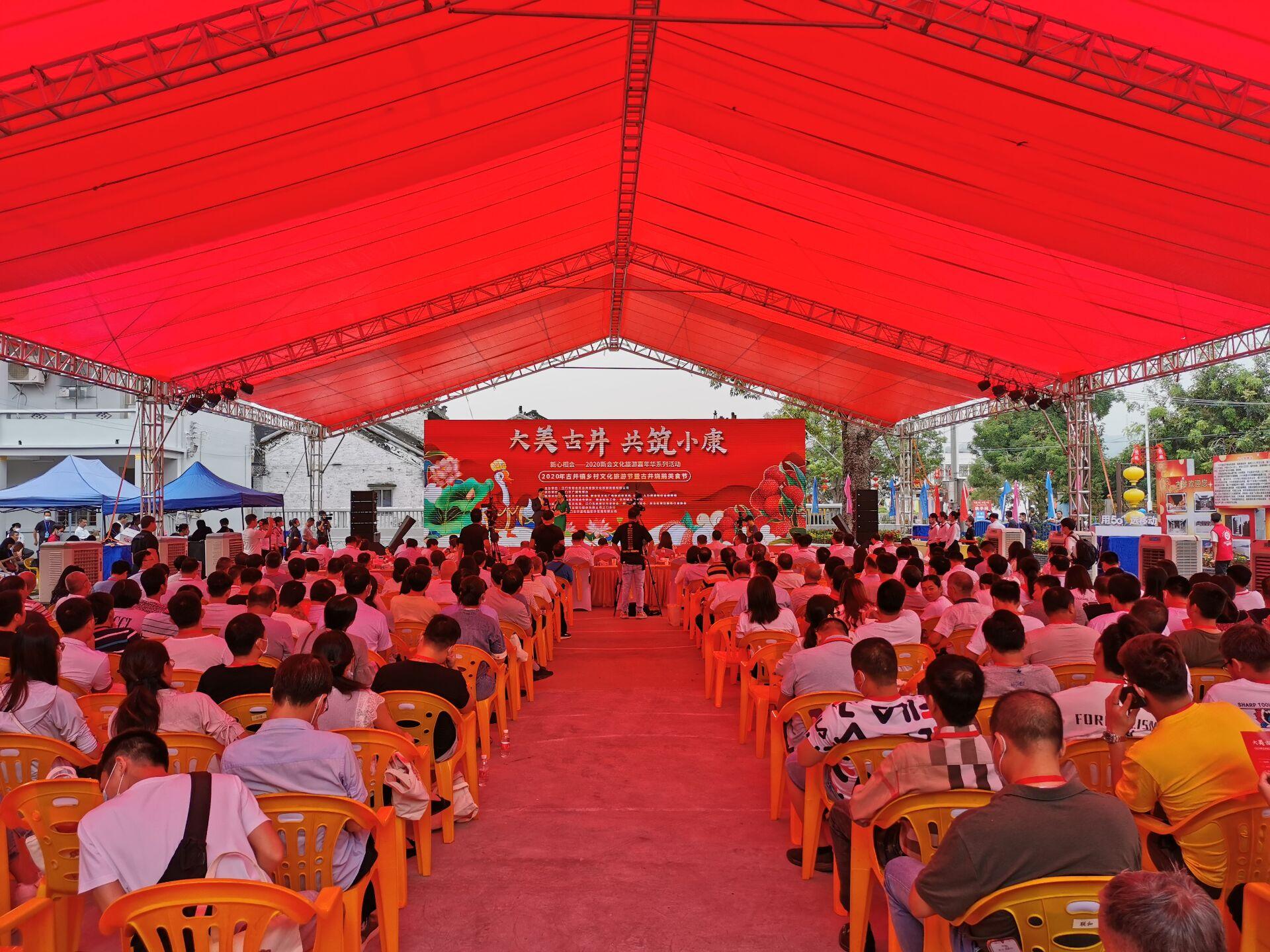 2020年古井镇乡村文化旅游节暨古井烧鹅美食节今天开幕