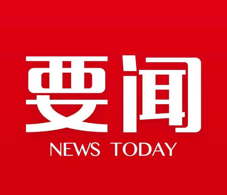 省委常委会议:扎实抓好假期疫情防控工作