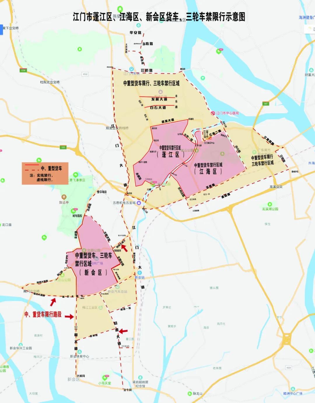 10月1日起,江门三区实施调整后的货车、三轮车禁限行交通管制措施