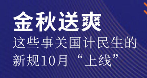 """金秋送爽,这些事关国计民生的新规10月""""上线"""""""
