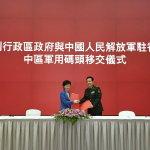 香港特区政府将中区军用码头移交解放军驻港部队