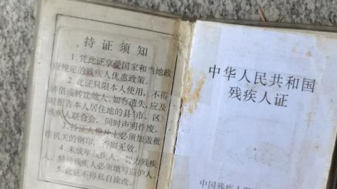 西安华清宫景区要求残疾人展示残疾部位?景区:已成立调查组