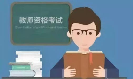 教师资格考试笔试本月11日开始报名