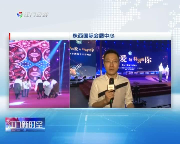 江门第36个教师节文艺晚会昨举行
