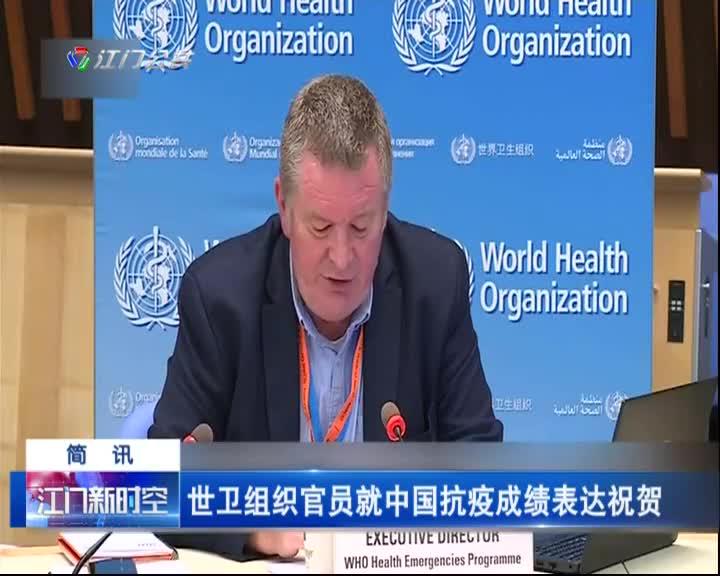 世卫组织就中国抗疫成绩表达祝贺