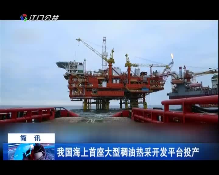 我國海上首座大型稠油熱采開發平臺投產