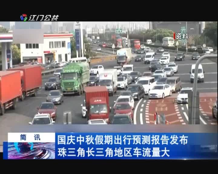 国庆中秋假期出行预测报告发布 珠三角长三角地区车流量大