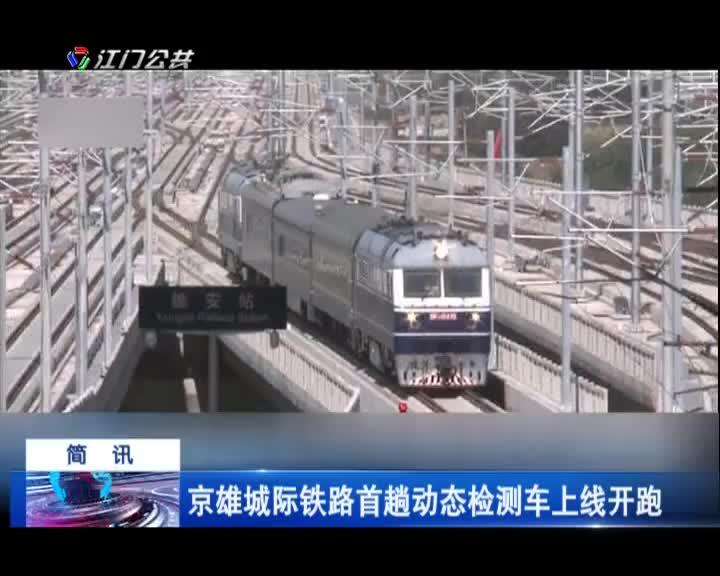 京雄城际铁路首趟动态检测车上线开跑