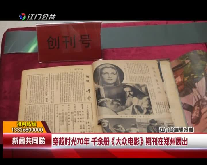 穿越时光70年 千余册《大众电影》期刊在郑州展出