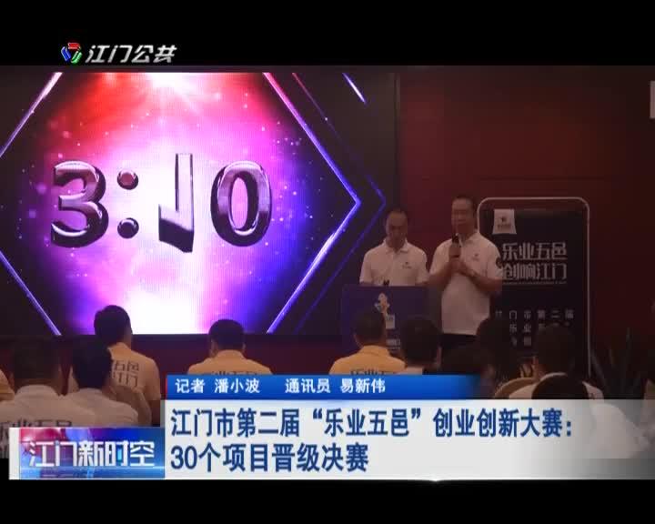 """江门市第二届""""乐业五邑""""创业创新大赛:30个项目晋级决赛"""
