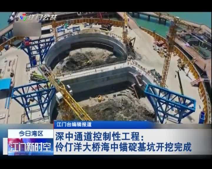 深中通道控制性工程:伶仃洋大桥海中锚碇基坑开挖完成