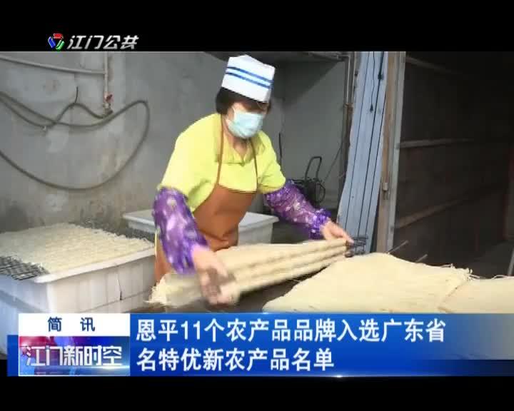 恩平11个农产品品牌入选广东省名特优新农产品名单