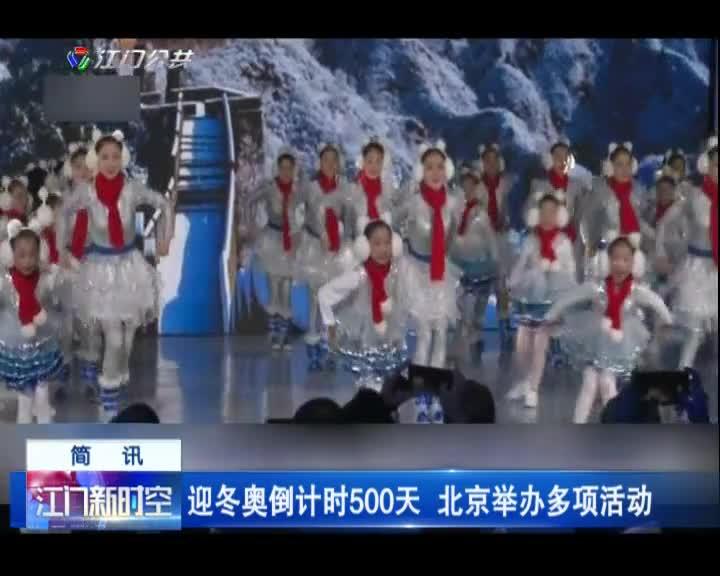 迎冬奥倒计时500天 北京举办多项活动