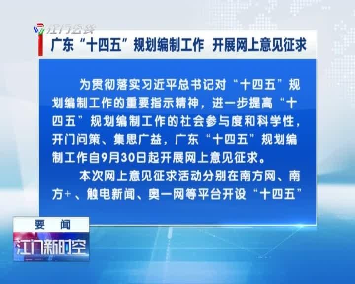"""广东""""十四五""""规划编制工作  开展网上意见征求"""