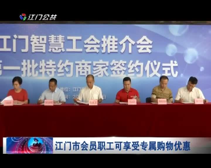 新版江门智慧工会正式上线