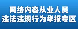 网络内容从业人员违法违规行为举报专区